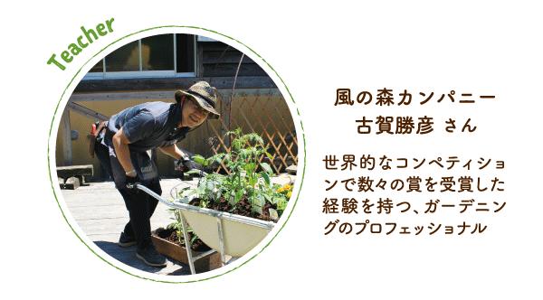 風の森カンパニー 古賀勝彦 さん 世界的なコンペティションで数々の賞を受賞した経験を持つ、ガーデニングのプロフェッショナル